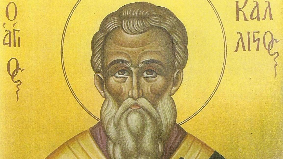 W Bogu i z Bogiem oddychać żyć spać budzić się ..., Kalikst i Ignacy Ksantopuloi