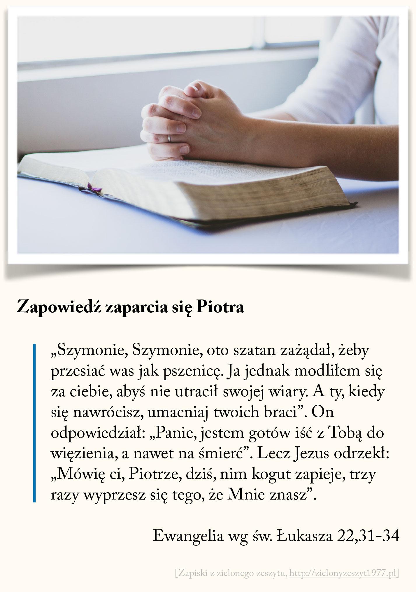 Zapowiedź zaparcia się Piotra, Ewangelia wg św. Łukasza