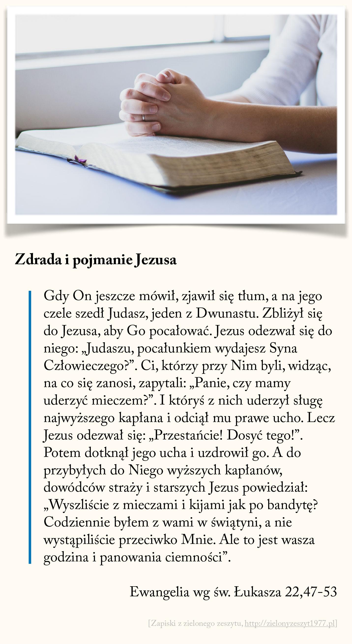 Zdrada i pojmanie Jezusa, Ewangelia wg św. Łukasza