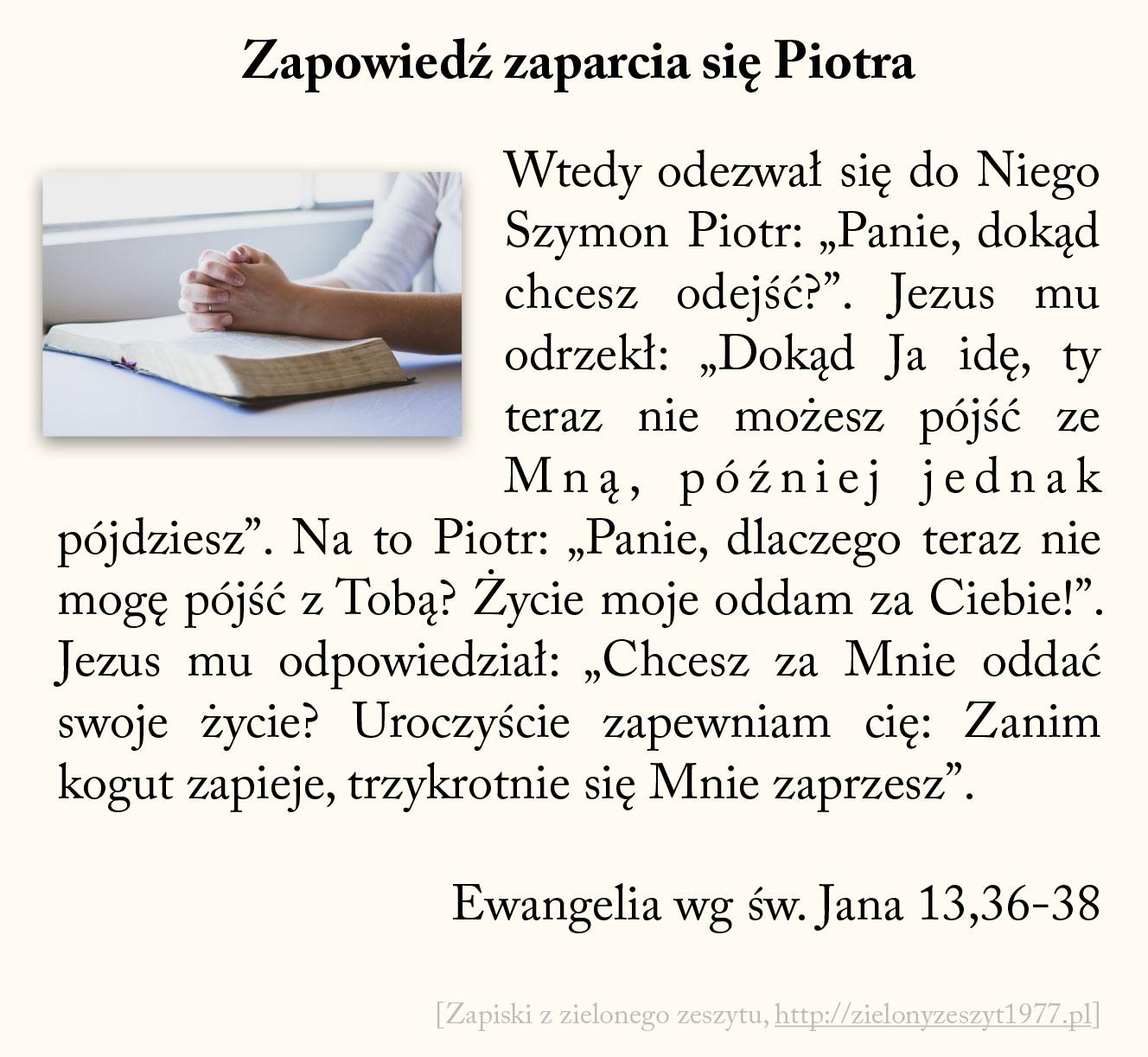 Zapowiedź zaparcia się Piotra, Ewangelia wg św. Jana